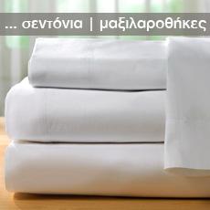 1e4ff910824 Λευκά Είδη - Ιματισμός ξενοδοχείων | Newhome Professional Χ.Ι.Χυτήρογλου