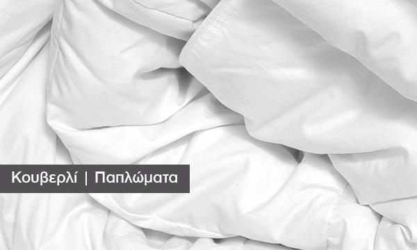 5b941a61923 Κουβερλί ξενοδοχείων, Παπλώματα ξενοδοχείων, ξενοδοχειακός ιματισμός|  Newhome Professional Χ.Ι.Χυτήρογλου