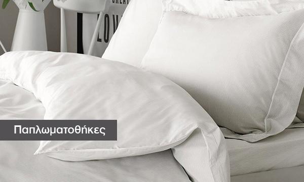9b34090515e Παπλωματοθήκες Ξενοδοχείων | Newhome Professional Χ.Ι.Χυτήρογλου