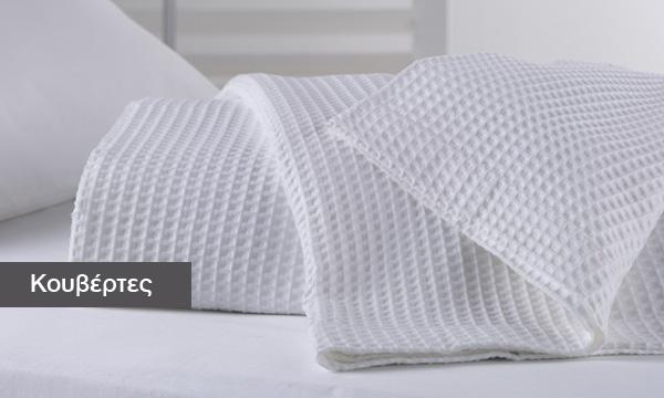 20a9ec70ddd Κουβέρτες ξενοδοχείων| Newhome Χ.Ι.Χυτήρογλου